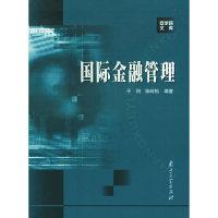 国际金融管理/商学院文库