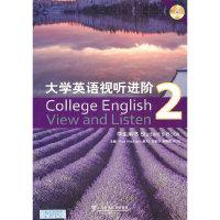 大学英语视听进阶 2 学生用书
