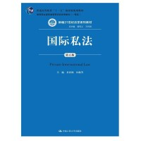 国际私法 (第五版)