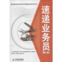 邮政通信特有职业技能鉴定培训丛书:速递业务员(第2版)