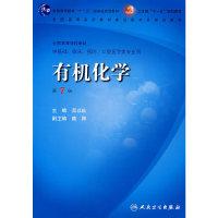 有机化学(第7版)(内容一致,印次、封面或原价不同,统一售价,随机发货)