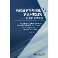 英汉请求策略理论与实证对比研究-礼貌语用学视野