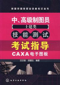 中、高级制图员(土建类)技能测试考试指导:CAXA电子图板
