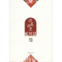 伏羲故里——延川县
