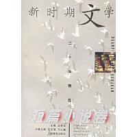 新时期文学二十年精选(短篇小说卷)