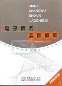 电子商务实训教程(2008年版)
