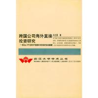 跨国公司海外直接投资研究(兼论加入WTO新形势下我国利用外商直接投资的战略调整)(精)/