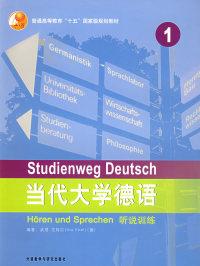 当代大学德语听说训练1