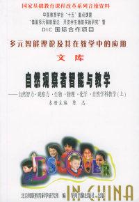 多元智能理论及其在教学中的应用文库(全50册)