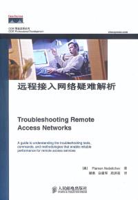 远程接入网络疑难解析——CCIE职业发展系列
