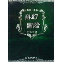 CD-R有声中外科幻冒险小说典藏(8碟装)