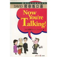 新东方DAVID陪你练口语