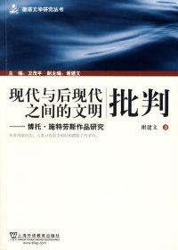 现代与后现代之间的文明批判-博托·施特劳斯作品研究