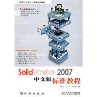SolidWorks2007中文版标准教程