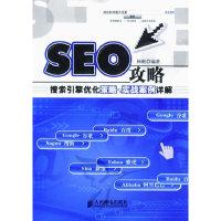 SEO攻略-搜索引擎优化策略与实战案例详解