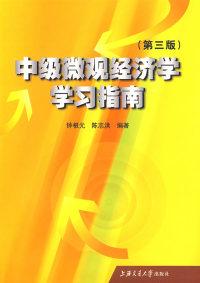 中级微观经济学学习指南(第三版)