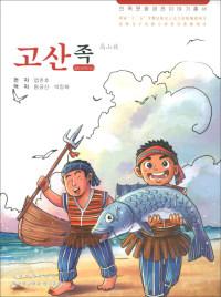 高山族(朝鲜文)