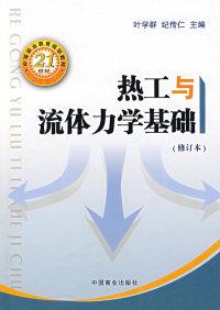 热工与流体力学基础(修订本)