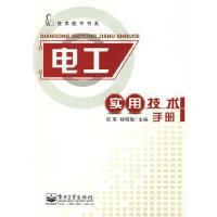 电工实用技术手册(技术能手书系)