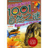 世界尚未解开的1001个自然之谜(少儿注音彩色版)