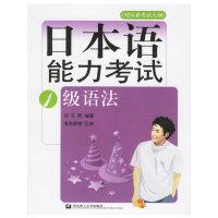 日本语能力考试1级语法