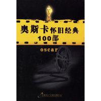 DVD奥斯卡怀旧经典100部(33碟装)