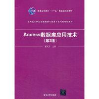 Access数据库应用技术(第2版)(中国高等学校信息管理与信息系统专业规划教材)