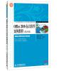Office 2010办公软件案例教程-(第3版)