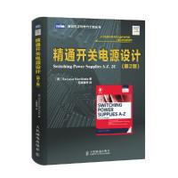 精通开关电源设计(第2版) 网络上好评数第一的开关电源手册全面扩展升级改版 数万读者的选择 新版权威上市
