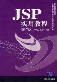 JSP实用教程(第2版)