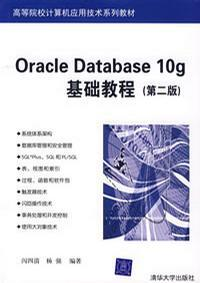 Oracle Database 10g基础教程(第二版)