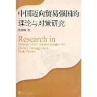 中国迈向贸易强国的理论与对策研究
