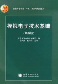 模拟电子技术基础(第四版)(内容一致,印次、封面或原价不同,统一售价,随机发货)