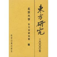 东方研究2000年论文集