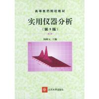 实用仪器分析(第3版)