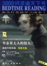 查泰莱夫人的情人(纯英文版)
