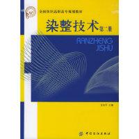 染整技术(第二册)——全国纺织高职高专规划教材