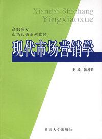 现代市场营销学——高职高专市场营销系列教材