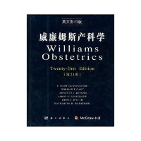 威廉姆斯产科学(英文影印版第21版)(精)