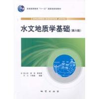 水文地质学基础(第六版)