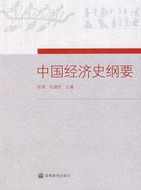 中国经济史纲要(内容一致,印次、封面或原价不同,统一售价,随机发货)