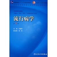 流行病学(第7版)