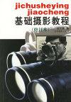 基础摄影教程(修订本)