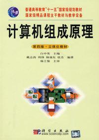 计算机组成原理(第四版)(内容一致,印次、封面或原价不同,统一售价,随机发货)