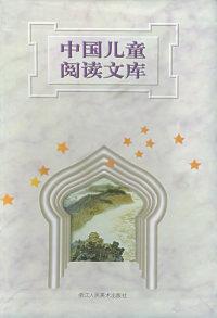 中国儿童阅读文库(1-7)