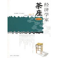 经济学家茶座(2005·3 总第21辑)