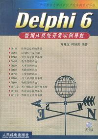 Delphi 6数据库系统开发实例导航
