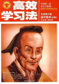高效学习法:高中数学必修3(北京师大版)