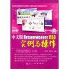 中文版Dreamweaver CS3实例与操作