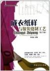 成衣紙樣與服裝縫制工藝(第2版)